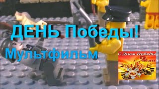 День победы лего мультфильм!!