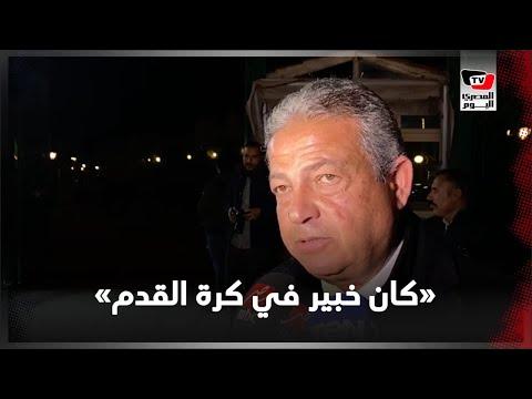 وزير الشباب والرياضة السابق يروي تفاصيل ا?خر عمل جَمعه بـ«عمرو فهمي»  - نشر قبل 22 ساعة