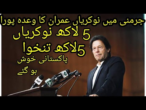 Germany Visa Immigration And Jobs For Pakistans | Imran Khan Gets 3Lakh Jobs in Germany