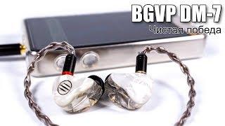 обзор наушников BGVP DM7