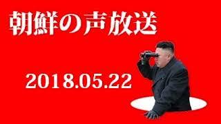 朝鮮の声放送180522