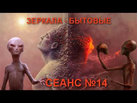 СЕАНС №14 - ЗЕРКАЛА БЫТОВЫЕ