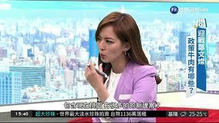 桃園市長爭霸 陳學聖拚藍天再現 | 華視新聞 20180601