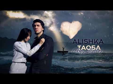 ALISHKA – Таоба (Без тебя) (Without You)