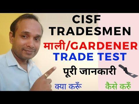 CISF Tradesman Mali Trade Test | CISF Mali Trade Test | Gardener Trade Test |mali|पूरी जानकारी