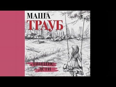 Лишние дети | Маша Трауб (аудиокнига)