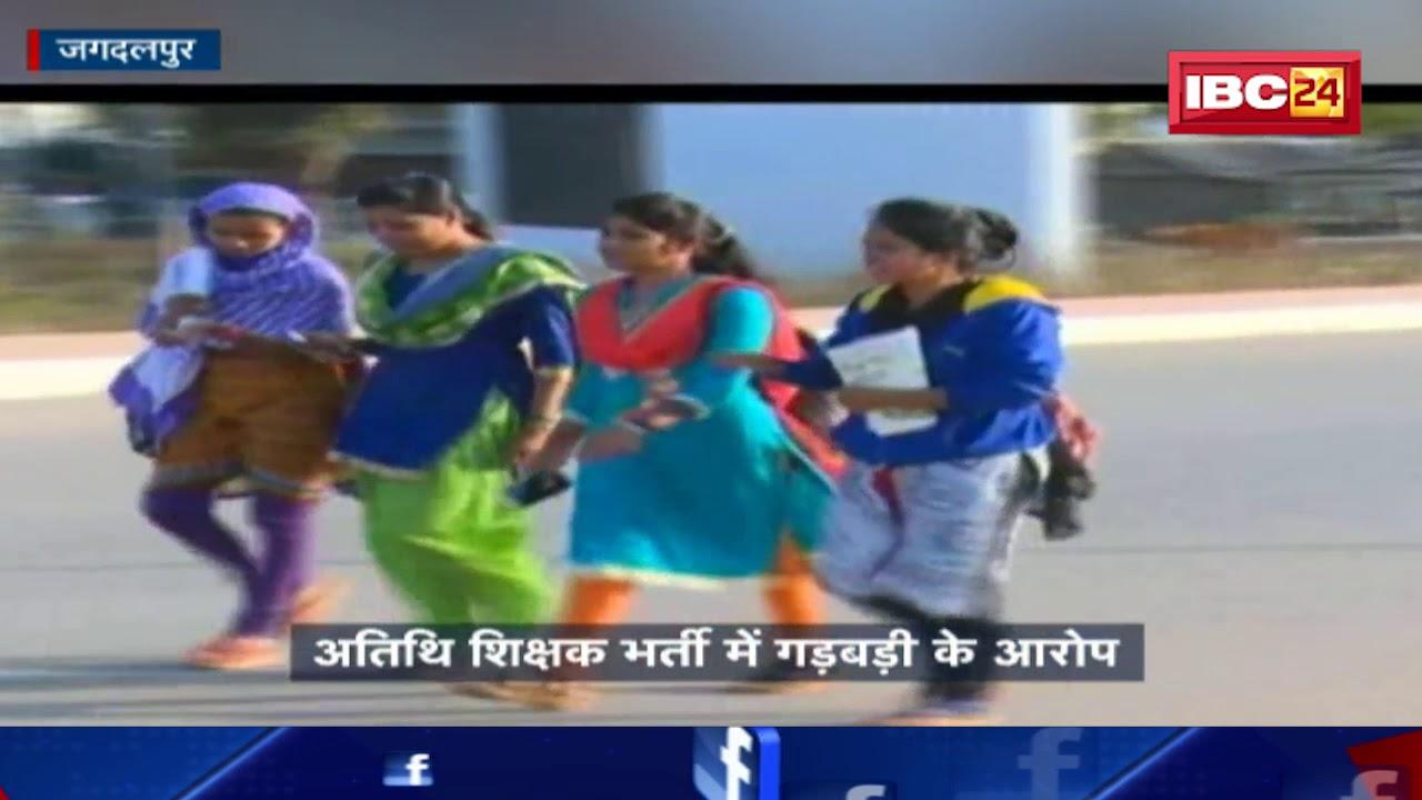 Jagdalpur CG: बस्तर विद्यालय अतिथि शिक्षक भर्ती में गड़बड़ी, देखिये पूरा मामला