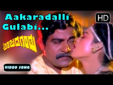 Kannada Old Songs | Aakaradalli Gulabi Rangide | Anjada Gandu Kannada Movie | Hamsalekha, V Manohar