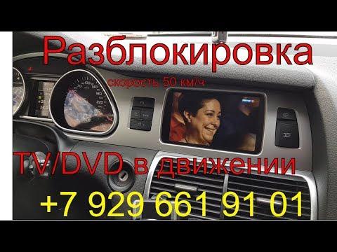 Разблокировка TV/DVD в движении Audi Q7 2011г.в., MMI 3g, активация скрытых функций ауди, Раменское
