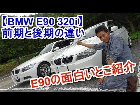 BMW E90 320iの前期と後期の違い【外観、インテリア編】