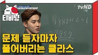 [티비냥] (ENG/SPA/IND) Even RM Fell for Suho Who Solves Problems Right Away | #ProblematicMen | #150326
