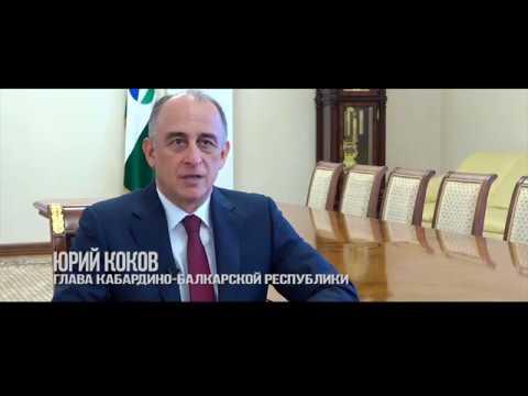Поздравление главы КБР Юрия Кокова с 85-летием КБГУ
