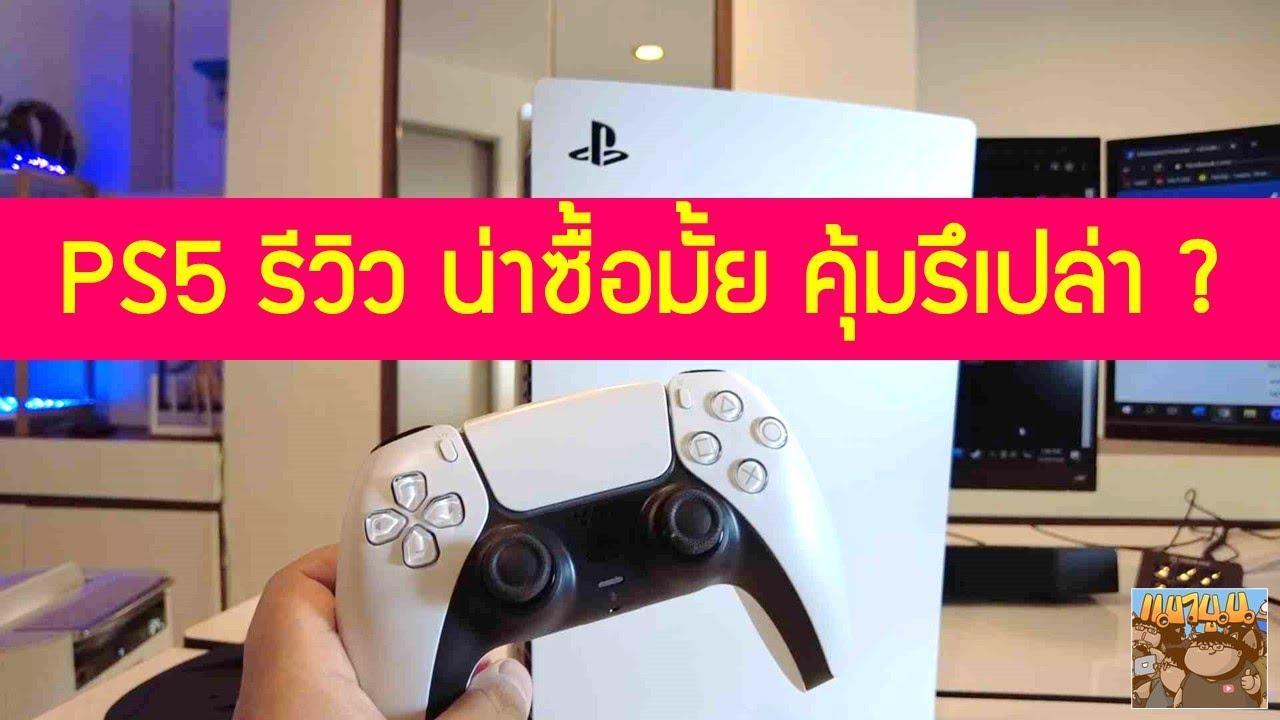 PS5 น่าซื้อมั้ย คุ้มค่ารึเปล่า รีวิว สัมผัสแรก