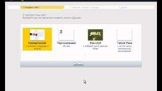 Как создать сайт в Яндекс Народ