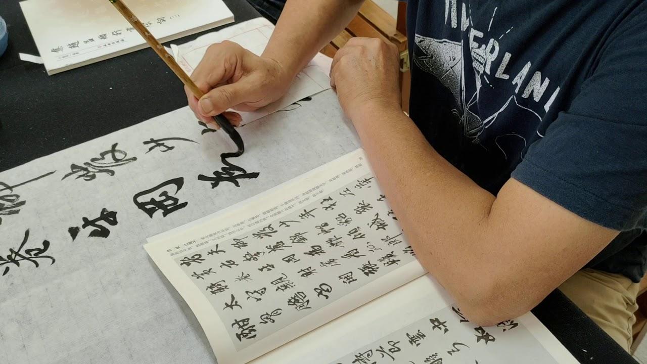 趙體集字 蘇軾〈江城子.密州出獵〉