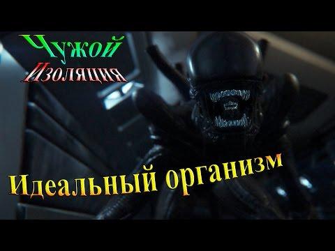 Прохождение alien: isolation (Чужой Изоляция) - часть 3 - Идеальный организм...