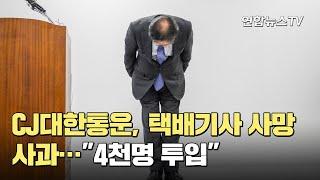 """CJ대한통운, 택배기사 사망 사과…""""4천명 투…"""