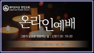 2021년 1월 10일  케이프타운 한인교회 주일예배