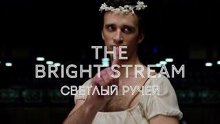 Балет «СВЕТЛЫЙ РУЧЕЙ». Большой балет в кино 2016-17.