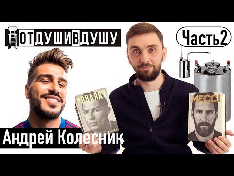 @Андрей Колесник  / угрозы ФФУ / Красава / тренерские планы / провал Зозули