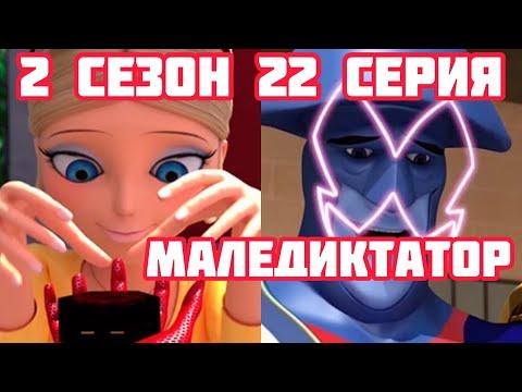 ЛЕДИ БАГ И СУПЕР КОТ 2 СЕЗОН 22 СЕРИЯ МАЛЕДИКТАТОР ОЗВУЧКА ДИСНЕЙ