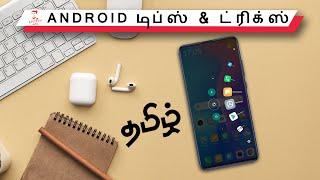 Android அனுபவத்தை சிறப்பிக்க 10 Tips & Tricks