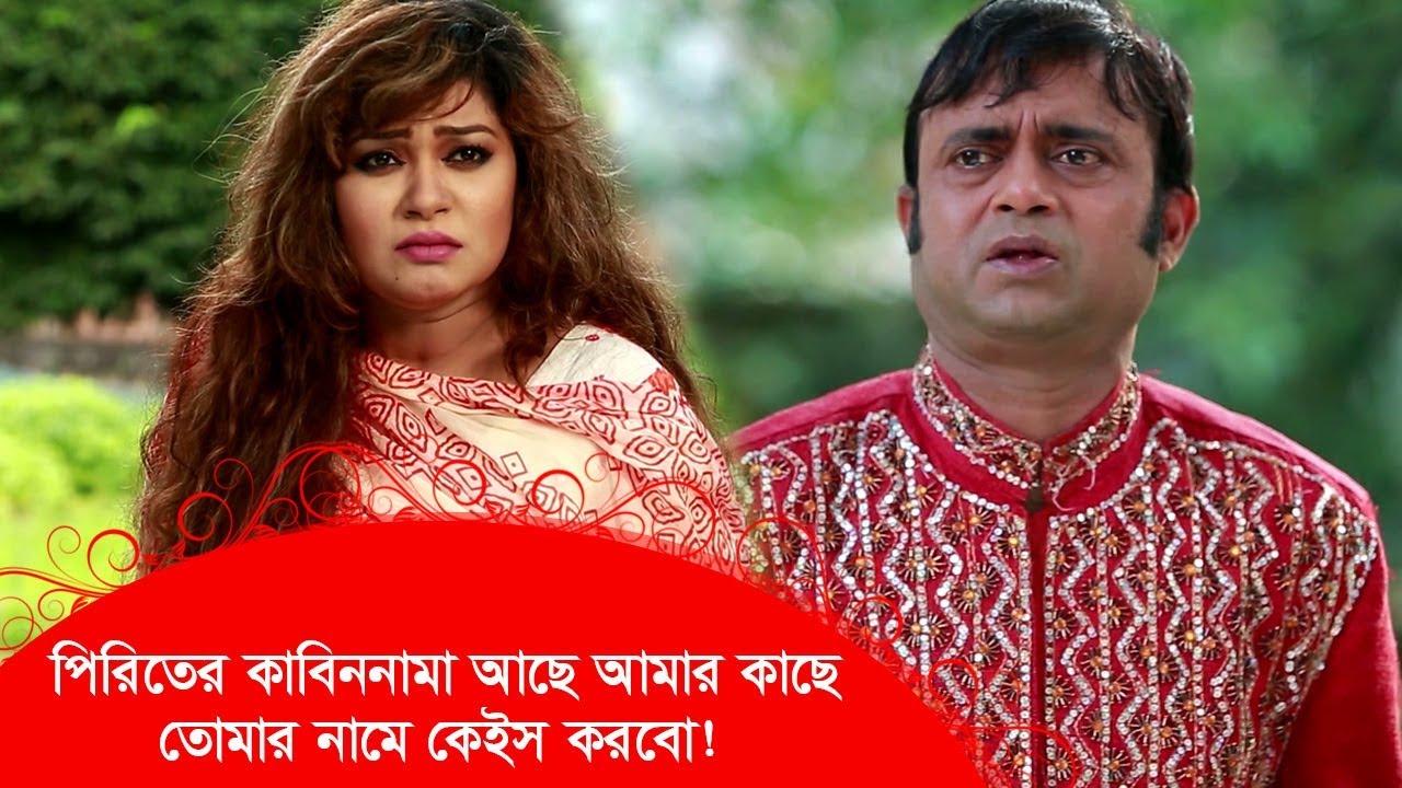 'পিরিতের কাবিননামা আছে আমার কাছে, তোমার নামে কেইস করবো'! হাসুন আর দেখুন - Boishakhi TV Com