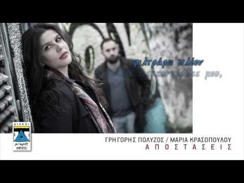 ΝΕΟΙ ΚΑΝΟΝΕΣ | ΜΑΡΙΑ ΚΡΑΣΟΠΟΥΛΟΥ | Official Lyric Video