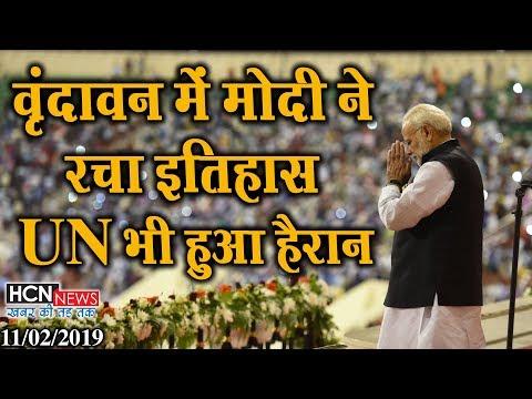HCN News | पीएम मोदी ने वृंदावन में रच दिया ऐसा इतिहास, UN भी हो गया हैरान | PM Modi Speech Today