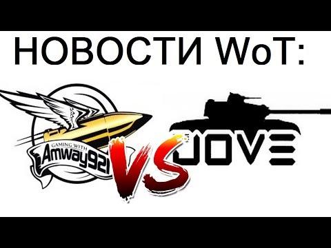 СКАНДАЛЫ WoT: JOVE оскорбляет ДЕВУШКУ Amway921 История конфликта кратко за 8 минут Амвэй против Джов
