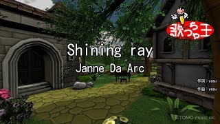 【カラオケ】Shining ray/Janne Da Arc