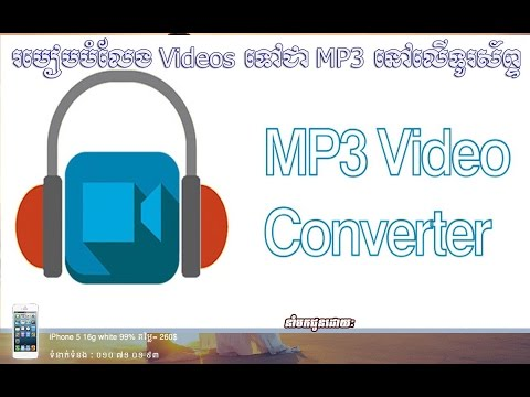How to convert Video to MP3 on Smartphone (Android)-របៀបបំលែងពីVideoទៅជាPM3នៅលើទូរស័ព្ទដៃស្មាហ្វូន