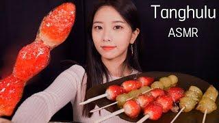 직접만든 탕후루🍓리얼사운드 먹방(Fruit candy,糖葫芦)한국어ASMR]청포도,딸기 탕후루 이팅사운드,real sound,꿀꿀선아,Tanghulu,탕후루 먹방,탕후루 만들기,