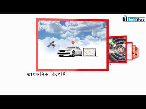 Vehicle GPS Tracking Service in Bangladesh