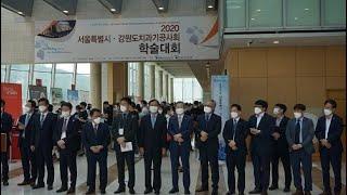 2020년 서울특별시· 강원도치과기공사회 학술대회 개회…
