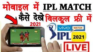 IPL  मैच कैसे देखें 2021 live Free    IPL Match kaise dekhe free me l How to cricket Live free 2021