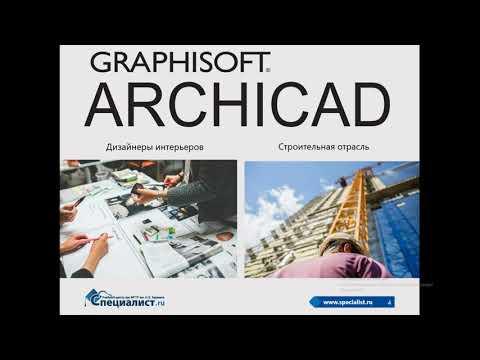 Archicad 22: возможности архитектурного проектирования