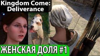A Woman's Lot - Женская Доля. Начало прохождения DLC Kingdom Come: Deliverance. #121