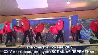 Гала концерт II смена. 2019. XXIV фестиваль-конкурс «БОЛЬШАЯ ПЕРЕМЕНА»