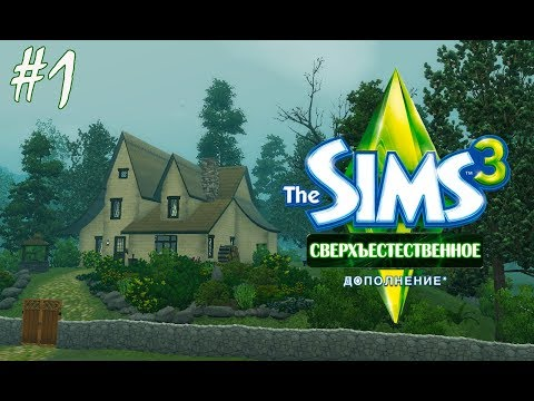 The Sims 3 Сверхъестественное #1 Ведьмин дом