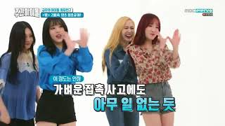 180502 GFRIEND - Time For The Moon Night 2x Speed Version @ Weekly Idol