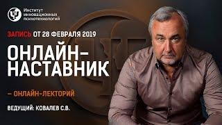 Онлайн-наставник. Эфир с Ковалёвым С.В. от  28 Февраля 2019