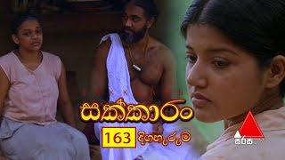 Sakkaran | සක්කාරං - Episode 163 | Sirasa TV Thumbnail