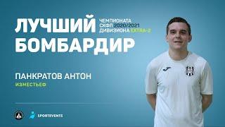 Лучший бомбардир Чемпионата по мини футболу СКФЛ 2020 2021