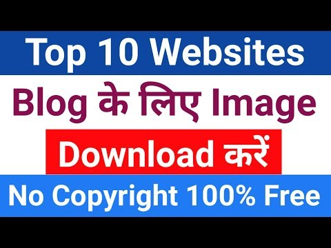 Top 10 websites for Copyright free Image | Royalty free Images for YouTube and Blog