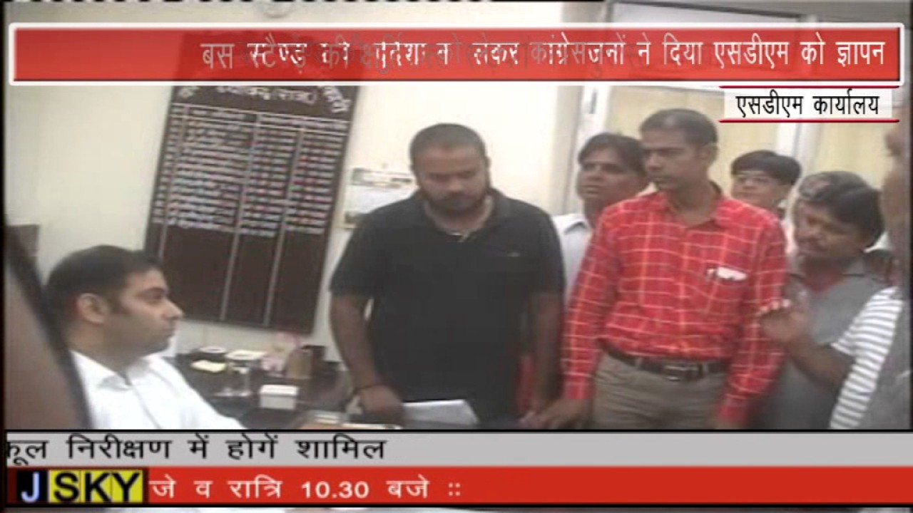 City that gave RTI act to India | Beawar.Com