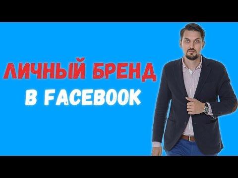 ЛИЧНЫЙ БРЕНД в FACEBOOK   Как правильно оформить профиль в Facebook