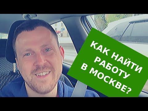 Как найти работу в Москве? 3 истории поиска работы. Советы для тех, кто хочет переехать в Москву.