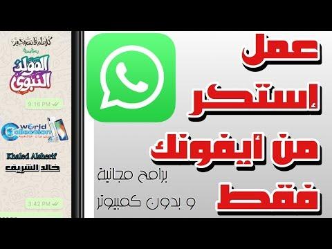 طريقة عمل إستيكر واتس أب Whatsapp عن طريق الأيفون فقط Youtube