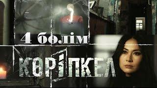 Kөріпкел 4 бөлім / Корипкел 4 серия